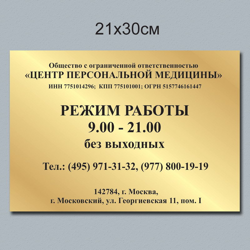 Табличка на дверь офиса образец фото